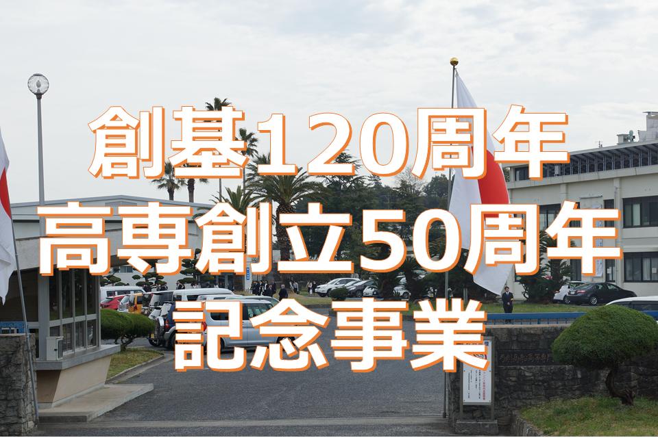 創立120周年記念事業のイメージ